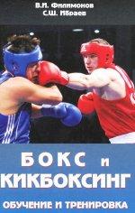 Бокс и кикбоксинг. Обучение и тренировка