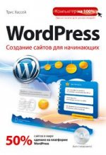 WordPress. Создание сайтов для начинающих (+ CD)