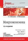 Микроэкономика: Учебник для вузов. 4-е изд. Стандарт третьего поколения