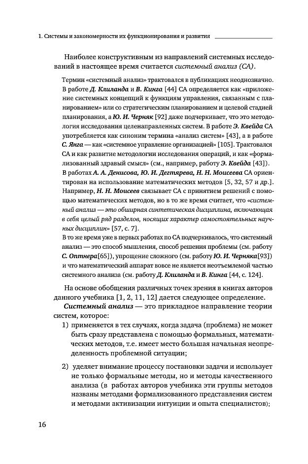 Теория систем и системный анализ темы для рефератов 2588