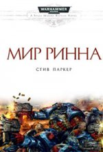 Азб.Warhammer.Мир Ринна