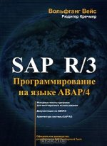 SAP R/3. Программирование на языке АВАР/4 (+ CD-ROM)