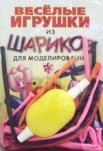Веселые игрушки из шариков для моделирования. 2-е изд.+ (насос и шарики)
