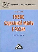 Генезис социальной работы в России: Учебное пособие. 3-е изд