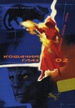 Кошачий глаз–2/Идущий сквозь огонь