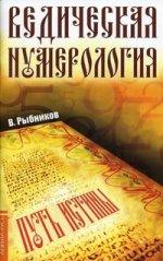 Ведическая нумерология. Путь истины. 2-е изд