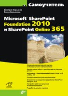 Microsoft® SharePoint Foundation 2010 и SharePoint Online 365