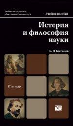 История и философия науки. учебное пособие для магистров