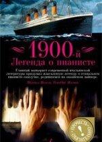 ПрочестьОбяз/Барикко А./1900-й. Легенда о пианисте