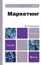 Маркетинг 4-е изд., пер. и доп. учебник для бакалавров