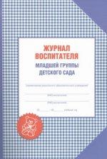 Журнал воспитателя младшей группы детского сада ( А. С. Галанов  )