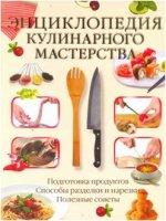 Скачать Энциклопедия кулинарного мастерства бесплатно Д.В. Нестерова