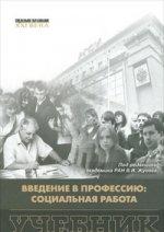 Введение в профессию: социальная работа