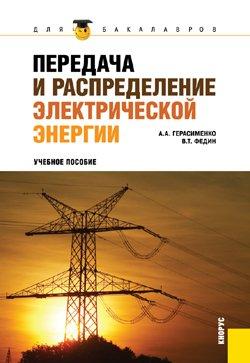 Герасименко Передача и распределение электрической энергии купить