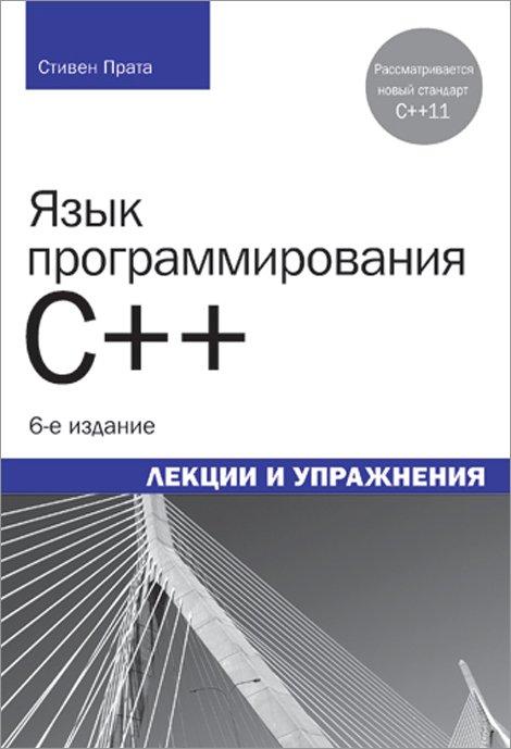 Язык программирования C++ (C++11). Лекции и упражнения