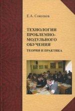 Технологии проблемно-модульного обучения: теория и практика: монография