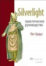 Скачать Silverlight. Практическое руководство бесплатно Пит Браун