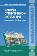 История отечественной литературы. Учебник