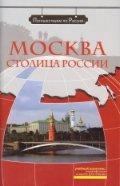 Москва - столица России (+DVD)