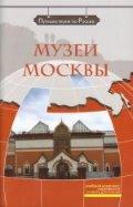 Музеи Москвы (+DVD)