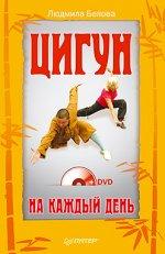 Цигун на каждый день (+DVD)