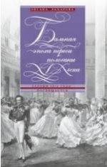 Бальная эпоха первой половины XIX века. Героям 1812 года посвящается