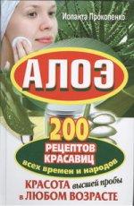 Алоэ. 200 рецептов красавиц всех времен и народов
