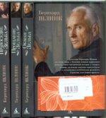 Книги Бернхарда Шлинка (комплект из 3 книг)