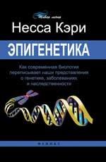 Эпигенетика. Как современная биология переписывает наши представления о генетике, заболеваниях и наследственности