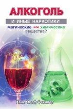 Алкоголь или иные наркотики. Магические или химические вещества
