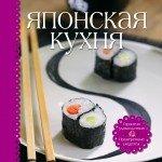 Японская кухня (книга + набор для сервировки)