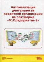 Автоматизация деятельности кредитной организации на платформе 1С:Предприятие 8