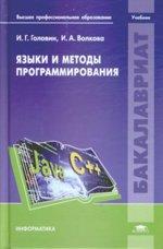 Скачать Языки и методы программирования бесплатно И.А. Волкова,И.Г. Головин