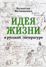 Идея жизни в русской литературе