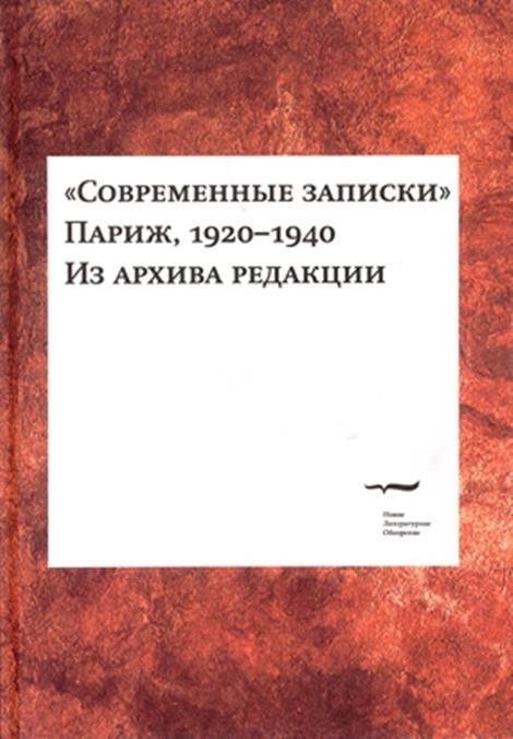 """""""Современные записки"""". Париж, 1920-1940. Из архива редакции. Том 2"""