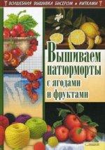 Вышиваем натюрморты с ягодами и фруктами / Наниашвили И. Н