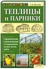 Теплицы и парники. Стр-во и рекомендации по выращиванию овощей, цветов, грибов / Шульгина Л.М
