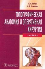 Топографическая анатомия и оперативная хирургия (+ CD)