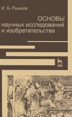 Скачать Основы научных исследований и изобретательства бесплатно И.Б. Рыжков