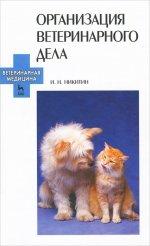 Организация ветеринарного дела