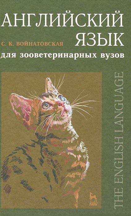Английский язык для зооветеринарных вузов