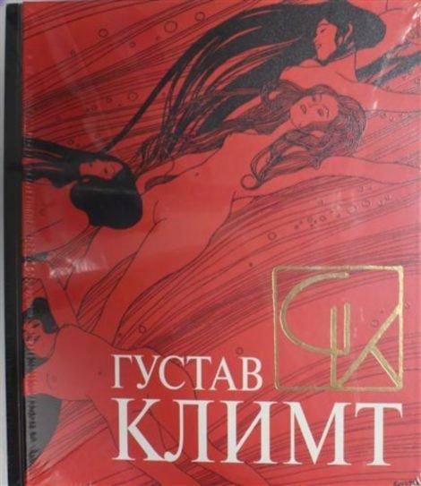 Книга Gustav Klimt