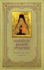 Святитель Феофан Затворник. Житие, изречения, святыни (книга и икона в футляре)