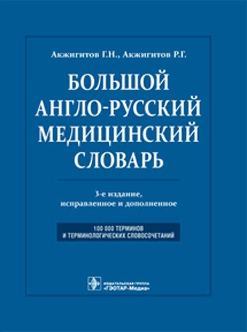 Большой англо-русский медицинский словарь. Около 100000 терминов и 25000 сокращений