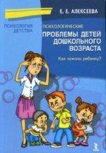 Психологические проблемы детей дошкольного возраста. Как помочь ребенку? Учебно-методическое пособие