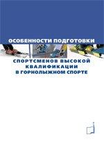 Особенности подготовки спортсменов высокой квалификации в горнолыжном спорте