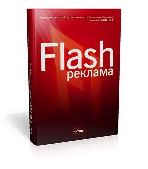 Flash-реклама. Разработка микросайтов, рекламных игр