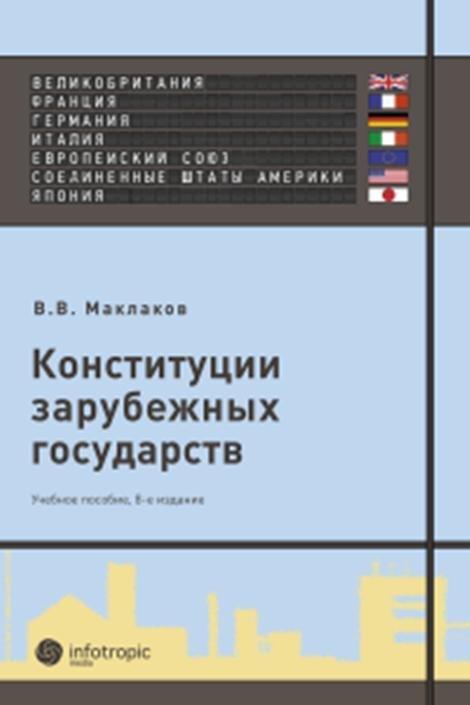 Конституции зарубежных государств