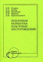 Подземная разработка пластовых месторождений.  4-е изд., стер