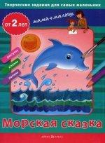 Творческие задания для самых маленьких. Морская сказка. (от 2-х лет). Карточки